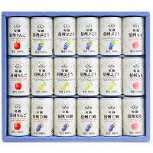 飲みきり 果汁100% 果実 アルプス 信州ストレートジュース詰合せ (160g×18缶) MCG-340 缶ジュース くだもの もも 飲料 子ども 長野 りんごメーカー直送のため配送日時指定・同梱・代引不可※