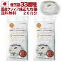 送料無料 定期購入 20包/20リットル分(10包入×2個) 完全日本製 エステリアナチュラルケフィア 簡単発酵 自分で作る…