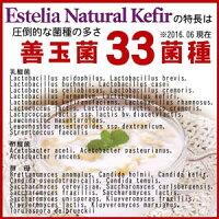 圧倒的な33菌種