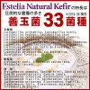Specials till 11 / 11! Super yogurt species fungi 10 follicles into Estela natural kefir (yogurt / lactic acid bacteria and acetic acid bacteria / yeast / seed bacteria / fungus / species bacteria / homemade /kefir)