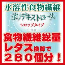 送料無料<とけやすい>【水溶性食物繊維】(ポリデキストロース)シロップタイプ1350g