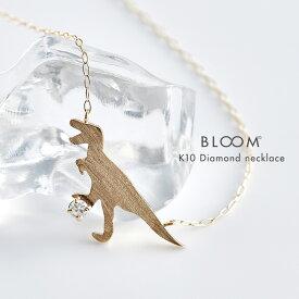 ネックレス レディース ダイヤモンド K10 イエローゴールド 10k 10金 ティラノサウルス 【 BLOOM ブルーム 】