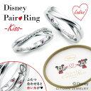 【送料無料】【Disney】KISS-キス-(レディース) 【ペアリング】SV ルビー ダイヤモンド 【ESTELLE エステール】レデ…