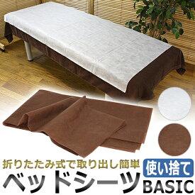 折りたたみタイプ ベッドシーツBASIC 20枚入(W80×L180)/ 使い捨てシーツ ベッドシーツ エステ業務用 / T001