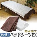 【あす楽】折りたたみタイプ ベッドシーツEX 防水加工 20枚入(W80×L180)/ 使い捨てシーツ ベッドシーツ エステ業務…