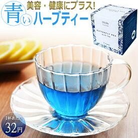1杯32円!青いハーブティー / バタフライピー(アンチャン) ブルーティー 14包入 / T001