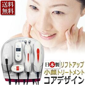 日本製 エステ業務用 美顔器 Core Design (コアデザイン)/ タカラベルモント/リフトアップ・小顔トリートメント用 / T001