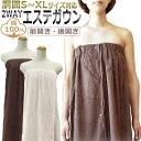 Gown2way p1