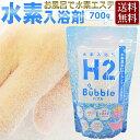 【H2バブルで毎日が水素生活】水素入浴剤 H2 Bubble 700g(約30回分)/ 水素 入浴料 / 水素 入浴剤 / T001 /