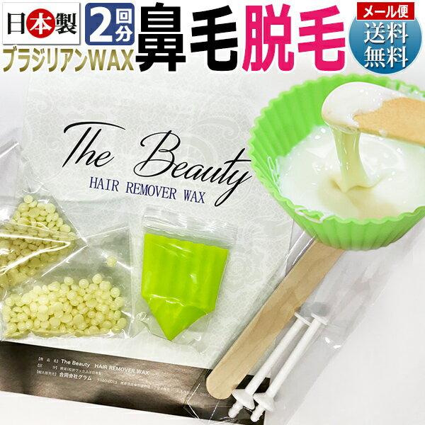 日本製だから安心!ちょこっと ワックス脱毛 鼻毛脱毛 The Beauty HAIR REMOVER WAX 2回分14g / レンジ対応 / D001