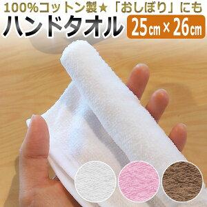 おしぼり ハンドタオル コットン100% 67匁 25cm×26cm 全3色 10枚セット(ホワイト・ピンク・ブラウン)/ T001