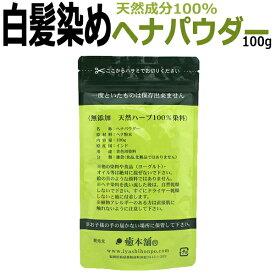 天然成分100%・無農薬 ヘナ 100g / 癒本舗 ヒルコス helcos /1〜3回分 ※毛量により異なる