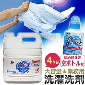 【業務用 大容量 4kg】トップ スーパーナノックス 4Kg+詰め替え用 空ボトル1本 / T001