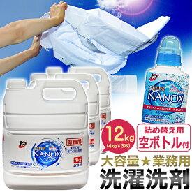 【業務用 大容量 12kg】トップ スーパーナノックス 4Kg×3本+詰め替え用 空ボトル1本 / T001