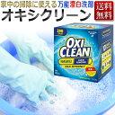 オキシクリーン OXICLEAN 業務用 大容量5.26kg 漂白剤 シミ取りクリーナー オキシ漬け /送料無料/ T001