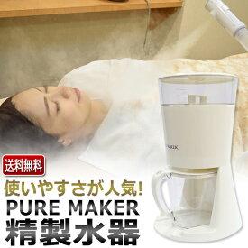 純水器を使いやすさで選ぶなら PURE MAKER / エステ業務用 精製水器(純水器)ピュアメーカー / あす楽 / T001