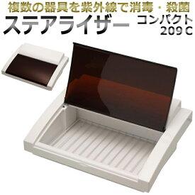 ステアライザー(ステリライザー)STERILIZER COMPACT 209C / 紫外線 UV 消毒器 殺菌器 / T001