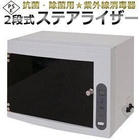 【あす楽】業務用 2段式 ステアライザー(ステリライザー)/ UV 紫外線 消毒器 / T001
