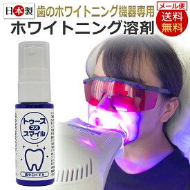 日本製 トゥース プロ スマイル ホワイトニングジェル 大容量15ml / LED ホワイトニング システム用 口腔化粧品 / 歯 セルフホワイトニング / D001