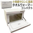 Towel warmer p1