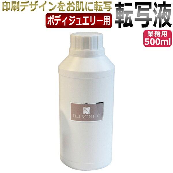 転写液 業務用 500ml ボディジュエリー/ T001 /