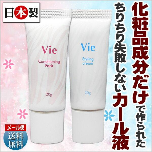 ちりちり失敗しないカール液 Vie セット / 送料無料