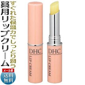 【メール便限定送料無料】DHC薬用リップクリーム 1.5g/ D001 /