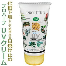 プロハーブ EM ホワイト UVクリーム 30g SPF25 PA++ / 岐阜アグリフーズ / PROHERB