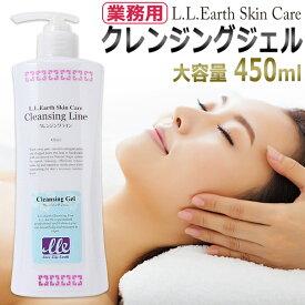 エステ業務用 クレンジングジェル 450ml / Cleansing Line /オイルフリー/ T001