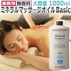 あす楽・業務用 無香料 ミネラルマッサージオイル 1000ml / Mineral Massage Oil BASIC / 全身用 マッサージオイル / ポンプ式 / T001