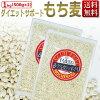 떡 보리 1 kg(500 g×2) SlimFeelMOCHIMUGI /P001