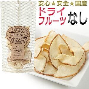 堀内果実園 ドライフルーツ なし 38g / 美容食 ダイエットサポート食品 / T001