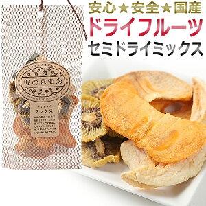 堀内果実園 ドライフルーツ セミドライミックス 40g(キウイ・富有柿・ふじりんご)/ 美容食 ダイエットサポート食品 / T001