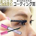 日本製 まつげエクステ コーティング剤 クリアータイプ/ヒルコス アイラッシュ革命 ピンク / helcos eyelash 革命 11g