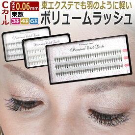 3D・4D ・6D プレミアム セレブ ラッシュ / 3D ボリューム or 4D ボリューム or 6Dボリューム(0.06mm) / 3本束 or 4本束 or 6本束