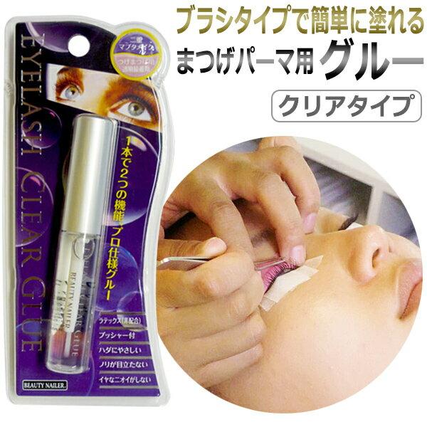まつげパーマ用グルー EyeLash Clear Glue 5ml/クリア グルー /ピタッと張りつきラク〜に剥がせる