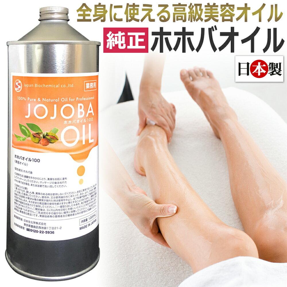 エステ業務用 日本製 一番搾りホホバオイル 1000ml / JOJOBA OIL/ T001 /