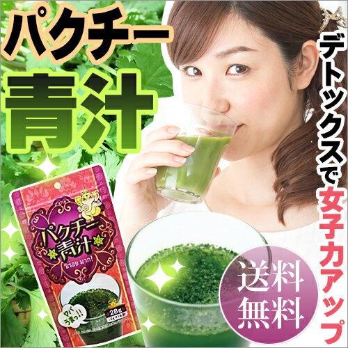パクチー青汁 2g×14袋 / 正規代理店 / デトックスで女子力UP!/ D001 /