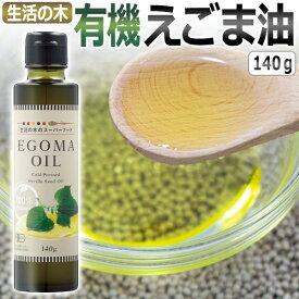 有機 エゴマオイル Organic Perilla seed oil 140g / オーガニック えごま油 生活の木 スーパーフード / T001