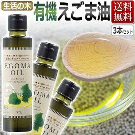 有機 エゴマオイル Organic Perilla seed oil 3本セット 140g×3 / 送料無料 オーガニック えごま油 生活の木 スーパーフード / T001