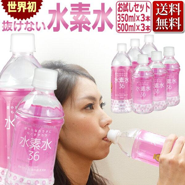 水素水 ペットボトル 500ml & 350ml 各3本 2種お試し6本セット/ 水素水36 /T001