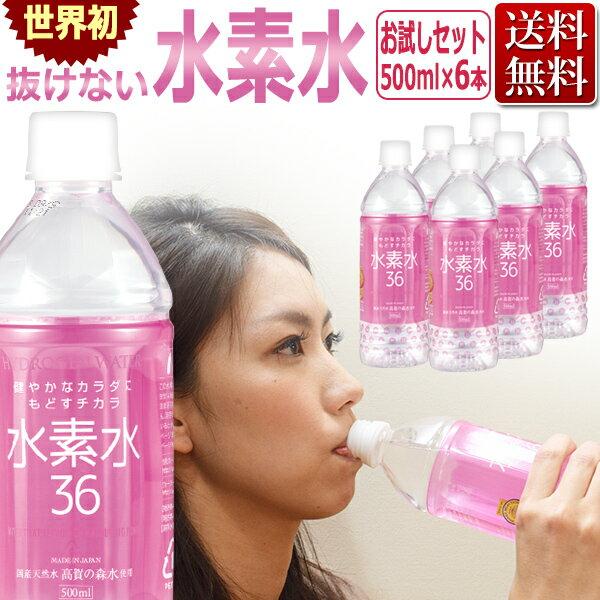 水素水 ペットボトル 水素水36 500ml6本 お試しセット/ T001 /