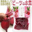 あす楽 熊本県産 ビーツ 水煮 200g / ビート大根 レトルト / KUMAMOTO RED BEET