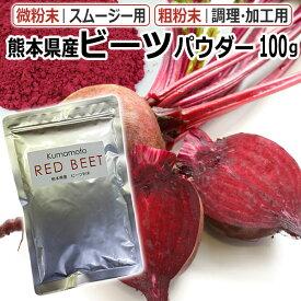 熊本県産 ビーツ 粉末 100g / ビート大根 パウダー / KUMAMOTO RED BEET /スムージー用 or 調理・加工用 / T001