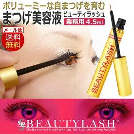 ビューティ ラッシュ BEAUTYLASH 4.5ml 業務用 ビューティーラッシュ4.5ml/ P001