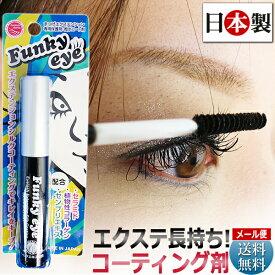 ブラック コーティング剤 マスカラタイプ Funky Eye / まつげエクステ 2倍長持ち / D001
