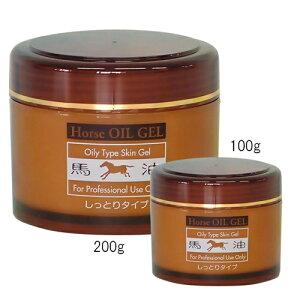 オイリーバージェルEX 200g+120g(サービス品) 馬油ゲルクリーム Horse oil gel 340g