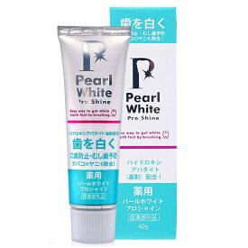 薬用パール ホワイト プロ シャイン 40g ホワイトニング用 歯磨き粉 Pearl White Pro Shine