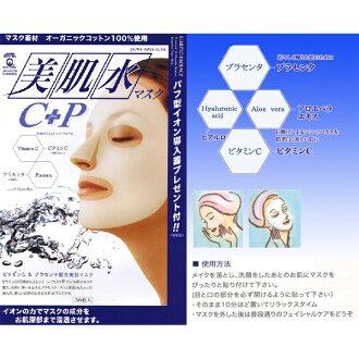 皮肤补水面膜 + p (维生素 C + 胎盘) 口罩 10P01Nov14