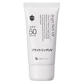 ビービーラボラトリーズ ブライトリッチUV 30g SPF50・PA+++ UV化粧下地 Bb LABORATORIES Bright Rich UV